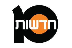 חדשות 10 לוגו