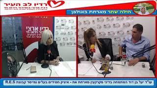 ראיון ברדיו לב העיר עם איציק חסידים בעלים ומייסד של R.E.S GROUP ומכללת R.E.S