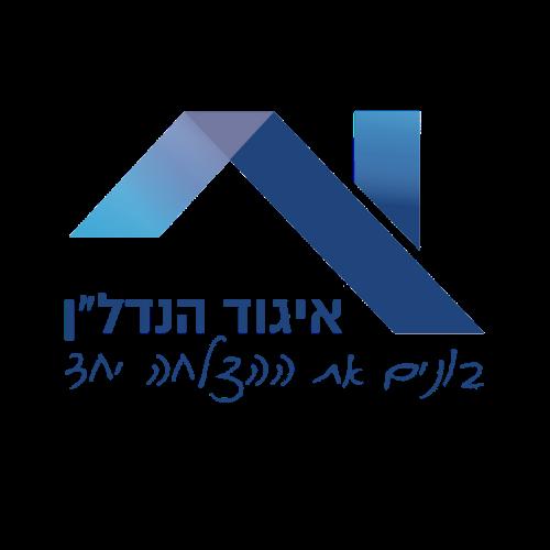 לוגו איגוד הנדלן עדכני 2021